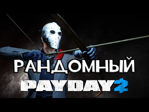Video Casino golden grin payday 2