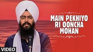 Video Main Pekhiyo Ri Ooncha Mohan [Full Song] Sakhi Miloh Ras Mangal Gavho download MP3, 3GP, MP4, WEBM, AVI, FLV Maret 2018
