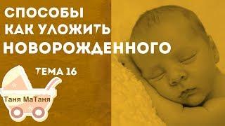 Тема 16 Способы укладывания новорожденного Часть 1