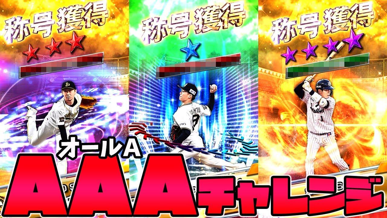 【プロスピA】TS・EX選手豪華称号チャレンジ!!歓喜のオールA誕生!?【プロ野球スピリッツA】