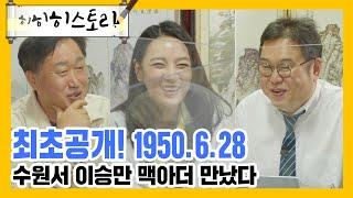 [히히히스토리] 최초공개! 1950.6.28 수원서 이…