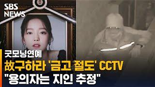 故구하라 지난 1월 금고 절도 CCTV 공개 / SBS…
