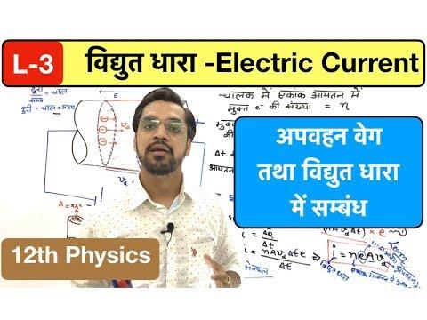 विद्युत धारा  Lec 03 Electric Current U0026  Drift Velocity Relation In Hindi By Ashish Sir