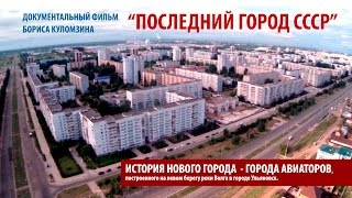 Последний город СССР