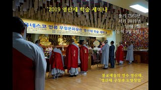 2019 영산재 학술 세미나 - 봉원사