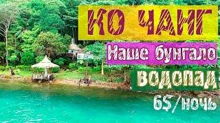 ОСТРОВ КО ЧАНГ 2017 (2-е видео)(Второе видео про остров Ко Чанг в котором мы покажем самое дешевое жилье на острове, смотровую площадку..., 2017-01-09T17:06:05.000Z)