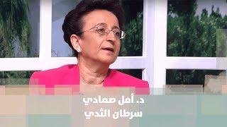 د. أمل صمادي - فحوصات الكشف المبكر وأهميتها