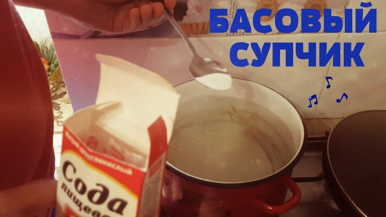 БасовыЙ Супчик - Стоит РубчиК