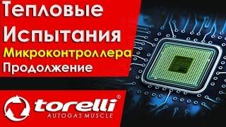 Тепловые испытания микроконтроллера(Продолжение) Электроника ГБО.