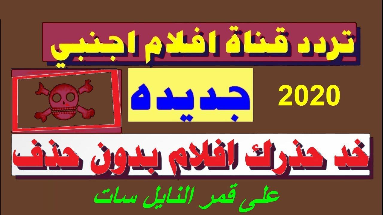 تردد قناة تبث أفلام أجنبية بدون حذف على النايل سات خد حذرك NileSat