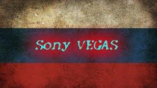 Как растянуть видео на весь экран в Sony Vegas Pro
