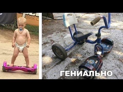 Лютые приколы. Гироскутер + трехколесный велосипед. Как тебе такое, Илончик?