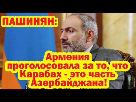 Пашинян: «Армения проголосовала за то, что Карабах - это часть Азербайджана»