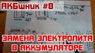 АКБшник #8: Замена электролита в аккумуляторе