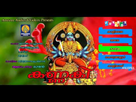 Kannaki Kodungallur Devi Devotional Songs Malayalam Hindu Devotional Songs Malayalam