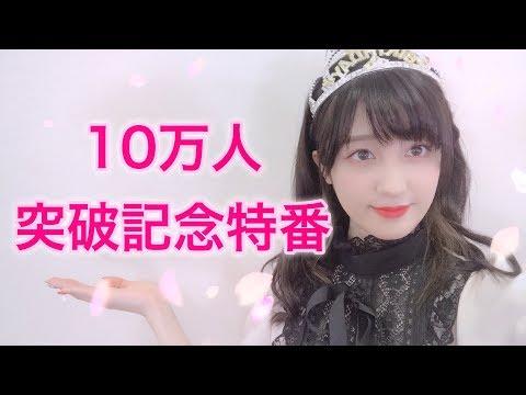 いつも動画を観てくださっているみなさん! チャンネル登録者数10万人突破ありがとうございます! これからも新希咲乃をよろしくお願い致しま...