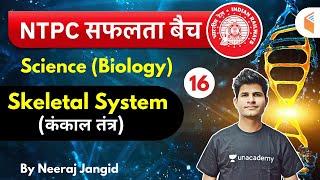 9:30 AM - RRB NTPC 2019-20 | GS (Biology) by Neeraj Jangid | Skeletal System