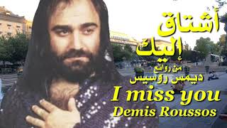 أشتاق إليك . من روائع . ديمس روسيس . تحية مني لكم . عائد . I miss you . Demis Roussos