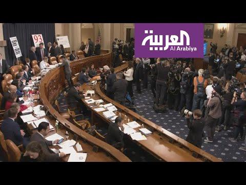 بدء الجلسات العلنية في الكونغرس في إطار إجراءات عزل ترمب  - نشر قبل 8 ساعة