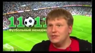 русские футбольные менеджеры Обзор онлайн игры 11x11
