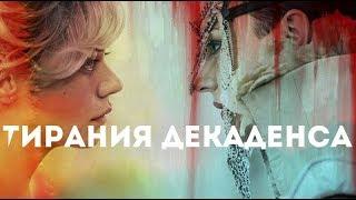 Обзор фильма Принуждение (2016)