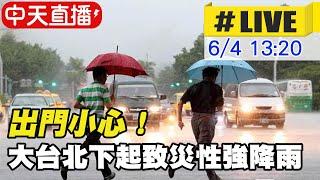 【中天直播#LIVE】受彩雲颱風北上及鋒面接近影響 大台北地區出現豪雨等級雨勢 @中天新聞  20210604