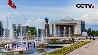 [中国新闻] 吉尔吉斯斯坦政界:习主席到访将为两国关系注新活力 | CCTV中文国际