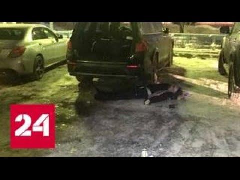 В Одинцово киллер выстрелили в бизнесмена пять раз в упор - Россия 24