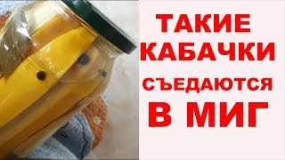 ТАКИЕ КАБАЧКИ СЪЕДАЮТСЯ В МИГ. Супер рецепт маринованных кабачков на зиму. Только ЛУЧШИЕ ЗАКАТКИ