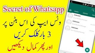 A Top Secret Of Whatsapp 😎    Whatsapp Secret    Whatsapp Ka Raaz    Video Tutriol in Urdu