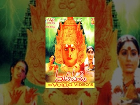 Maha Chandi Full Length Telugu Movie