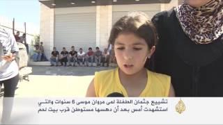 الفلسطينيون يشيعون الطفلة لمى موسى