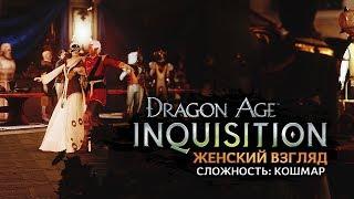 Dragon Age: Inquisition • #80 • Квест: Злые глаза и злые сердца. Часть 2.