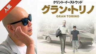宇多丸が イーストウッド監督・主演「グラン・トリノ」を激賞!