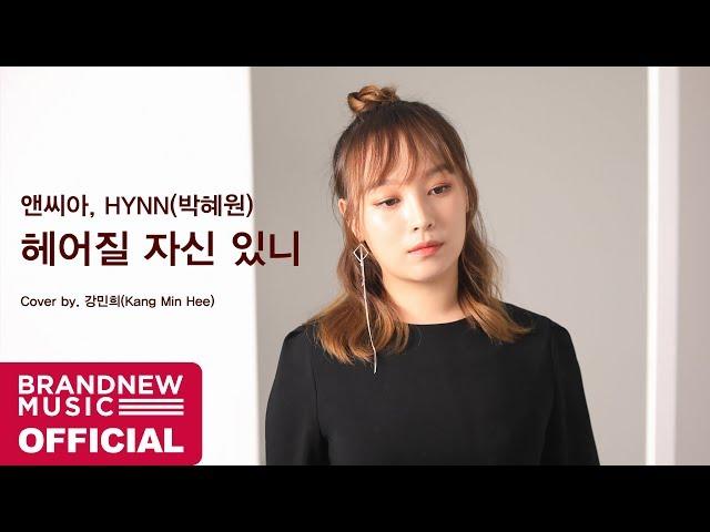 앤씨아, HYNN(박혜원) - '헤어질 자신 있니' (Cover by 강민희(Kang Min Hee))