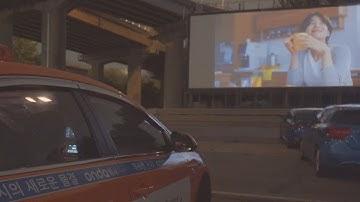 택시 기사님과 택시 타고 자동차 극장에서 영화관람이 가능할까?