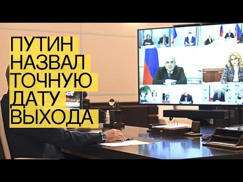🔴 Путин назвал точную дату выхода России изкарантина