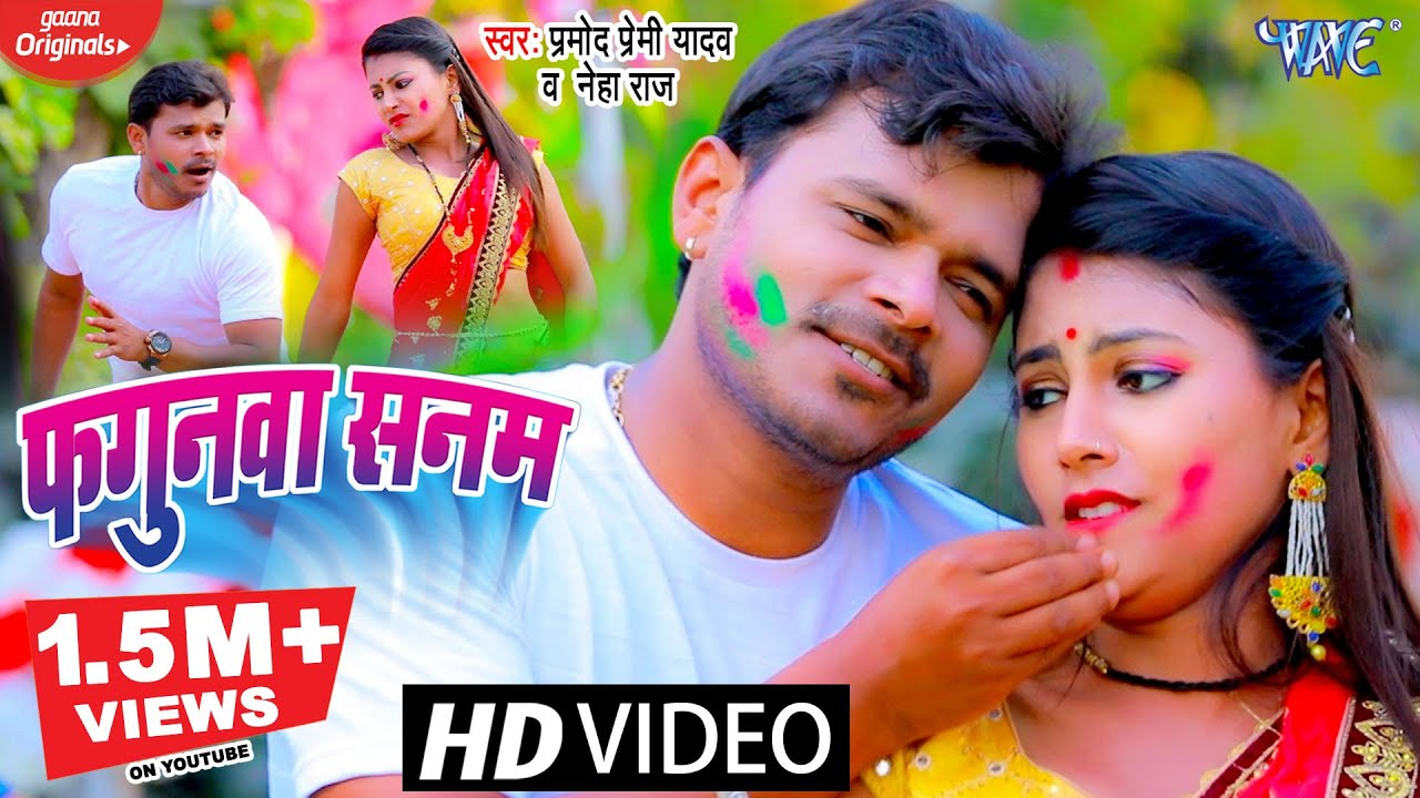 #Video - #Pramod Premi Yadav   फगुनवा सनम   Fagunwa Sanam   Bhojpuri Holi Song 2021