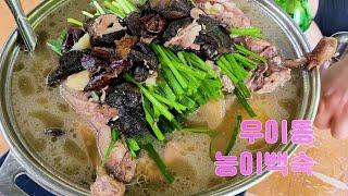 선선한날 땡기는 북한산우이역 우이동 계곡 능이버섯백숙