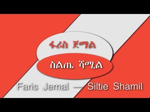 Faris Jemal - Siltie Shamil - Siltie best Ethiopian music