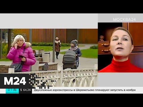 Предложение Минтруда об отмене детских пособий возмутило работающих матерей - Москва 24