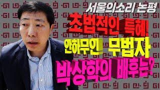 [서울의소리 논평] 초법적인 특혜 속에 안하무인 무법자…