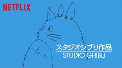 Studio Ghibli | Ankündigung | Netflix