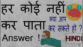 #1[HINDI] | Tricky Questions to Test Your Brain | Can you answer this ? Challenge Yourself