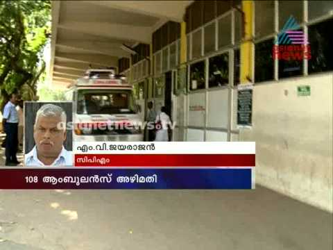 Rajasthan Ambulance Scam :FIR Named former union ministers Vayalar Ravi's son Ravi Krishna