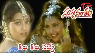 Surya Vamsam - Telugu Songs - Kila Kila Navve Koila Kosam