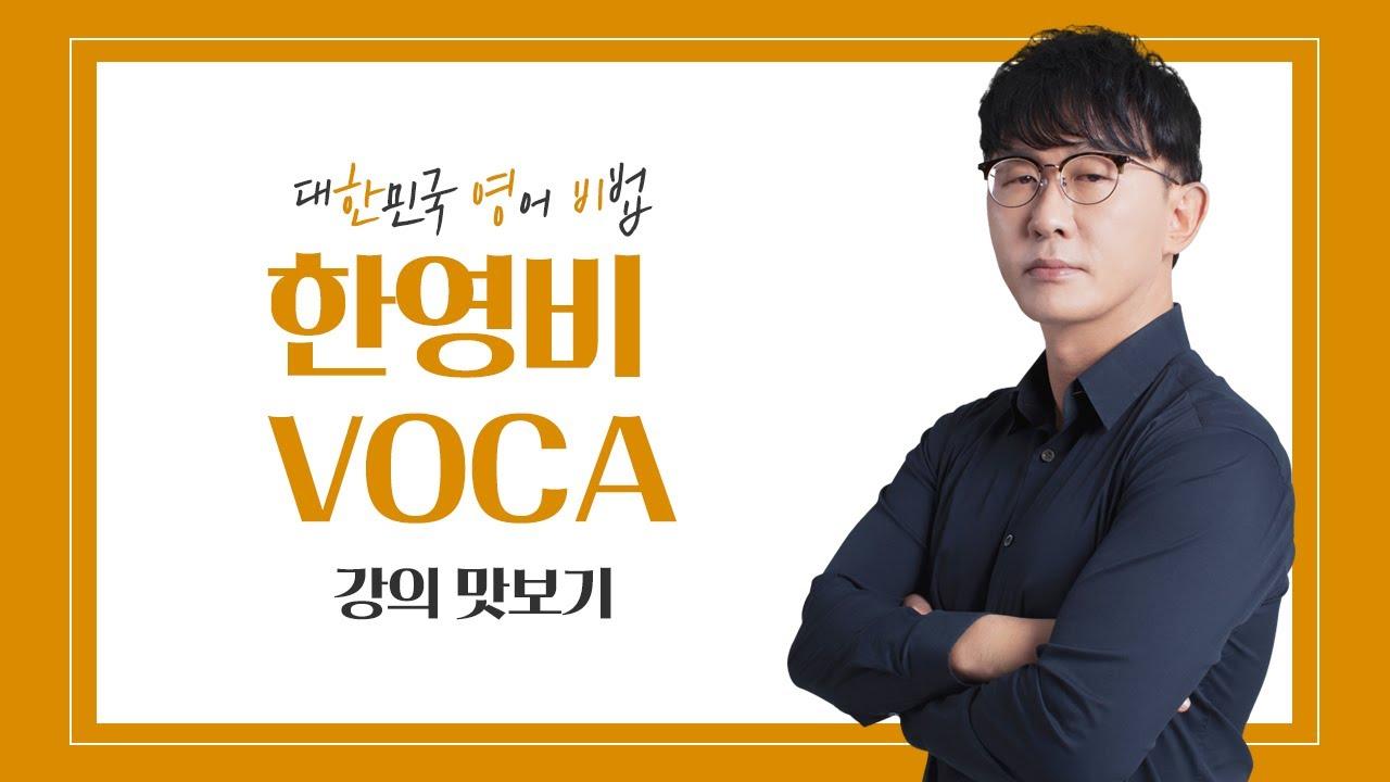[보카] 한영비 VOCA 강의 맛보기 :: 한.영.비 이충권