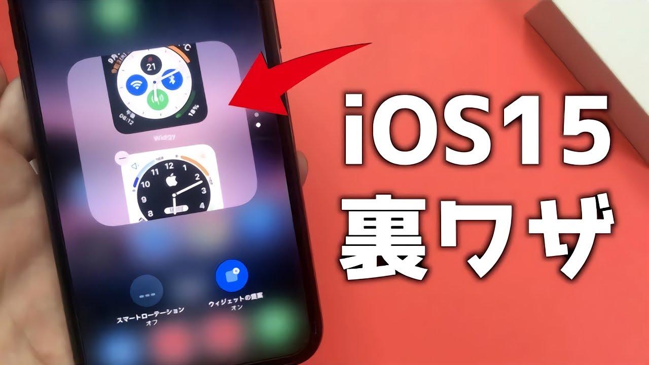 【iPhone】iOS15に隠された便利すぎるウラ技・新機能 20選