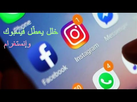 خلل يعطّل فيسبوك وإنستغرام - ستديو الآن  - نشر قبل 18 ساعة