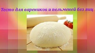 Тесто для вареников и пельменей без яиц